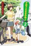 Yotsuba&!, Vol. 02 - Kiyohiko Azuma