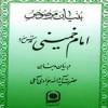 بنیان مرصوص امام خمینی (ره) در بیان و بنان - عبدالله جوادی آملی