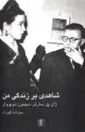 شاهدی بر زندگی من - Jean-Paul Sartre, Simone de Beauvoir, سودابه گیو راد