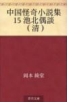 Chugoku kaiki shosetsushu 15 chihokugudan (shin) (Japanese Edition) - Kidō Okamoto