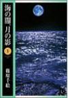 Umi No Yami, Tsuki No Kage Vol.1 [Japanese Edition] [Refurbished Paperback Version] - Chie Shinohara