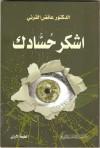 أشكر حسادك - عائض عبد الله القرني