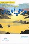 مراعي الفردوس - John Steinbeck, جون شتاينبك, رحاب عكاوي