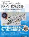 エリック・エヴァンスのドメイン駆動設計 (Japanese Edition) - Eric Evans, 牧野祐子, 和智右桂