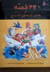 44 قصّه از هانس کریستین آندرسن - Hans Christian Andersen, محمدرضا شمس