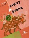 Арбуз у зубра - Дарья Герасимова