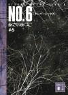 No.6, Volume 6 - Atsuko Asano