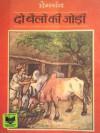 दो बैलों की जोड़ी (Do Bailon Ki Jodi) - Munshi Premchand