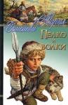 Пелко и волки - Maria Semenova
