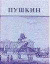Pushkin and His Friends: The Making of a Literature and a Myth. an Exhibition of the Kilgour Collection - John E. Malmstad