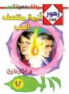 أزمة منتصف الحب - نبيل فاروق