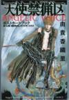 天使禁猟区 ポストカードブック - Kaori Yuki, 由貴 香織里