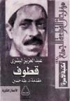 قطوف - عبد العزيز البشري, طه حسين