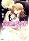 伯爵と妖精呪いのダイヤに愛をこめて - Mizue Tani, Asako Takaboshi