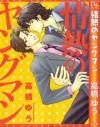 情熱のヤングマン [Jounetsu No Young Man] - Yuu Takahashi