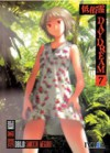 Daydream 7 - Saki Okuse, Sankichi Meguro