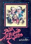 أشهر قصص الرعب والأشباح - مجموعة, عبد الرحمن نور الدين