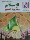 الإسلام وضرورة التغيير - محمد عمارة