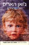נער כחול עיניים - Joanne Harris, יעל אכמון