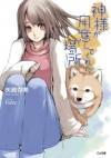 神様が用意してくれた場所 (GA文庫) (Japanese Edition) - 矢崎 存美, Fuzzy