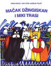 Mačak Džingiskan i Miki Trasi - Vesna Parun