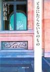 とるにたらないものもの [Toru ni taranai monomono] - Kaori Ekuni, 江國 香織