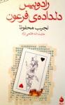 رادوبیس دلداده فرعون - Naguib Mahfouz, عنایتالله فاتحینژاد