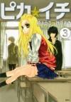 Pika Ichi, Vol. 03 - Youko Maki, Mochida Aki