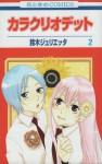 カラクリオデット 2 (Karakuri Odette #2) - Julietta Suzuki