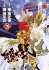 聖闘士星矢 Episode. G 3 [Seinto Seiya Episodo Ji] - Masami Kurumada, Megumu Okada
