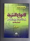 الأنواع النثرية في الأدب العربي المعاصر - الجزء الثاني - سيد البحراوي