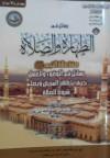 رسائل في الطهارة و الصلاة - عبد العزيز عبد الله بن باز, محمد بن صالح العثيمين, محمد بن عبد الوهاب