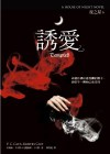 Tempted (House of Night, Book 6) (Traditional Chinese Edition) - P. C. Cast、Kristin Cast
