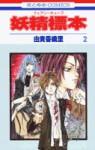 妖精標本. 第2卷 - Kaori Yuki