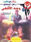 وجه الأفعى - نبيل فاروق