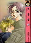 Dōseiai 8 - Setona Mizushiro