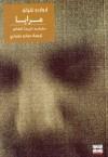 مرايا: ما يشبه تاريخاً للعالم - Eduardo Galeano, إدواردو غاليانو, صالح علماني