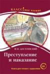 """""""Prestuplenie i nakazanie"""" F. Dostoevskiy. Seriya """"Klassnoe chtenie"""". Kniga dlya chteniya s zadaniyami (V2). - Author"""