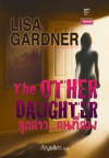 ลูกสาว...คนที่สอง / The Other Daughter - Lisa Gardner, กัญชลิกา