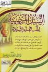 السبل المرضية لطلب العلوم الشرعية - أحمد سالم