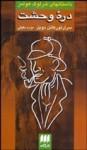 درهٔ وحشت - مژده دقیقی, Arthur Conan Doyle
