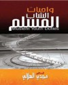 واجبات الشباب المسلم - مجدي الهلالي