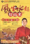 wind and water good luck to [ paperback] - Zheng wei jian