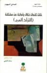 ثلاث كلمات تقال بأمانة عن مشكلة التراث العربي - الصادق النيهوم