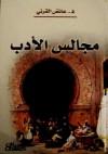 مجالس الأدب - عائض عبد الله القرني
