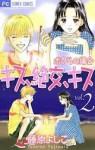 Kiss, Zekkou, Kiss Bokura no Baai, Vol. 2 - Yoshiko Fujiwara