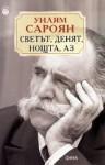 Светът, денят, нощта, аз - William Saroyan, Станимир Йотов, Владимир Молев, Людмил Люцканов