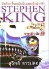 จากบิวอิก8 - สุวิทย์ ขาวปลอด, Stephen King