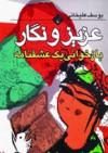 عزیز و نگار بازخوانی یک عشقنامه - یوسف علیخانی, Yusef Alikhâni