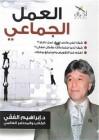 العمل الجماعى - إبراهيم الفقي